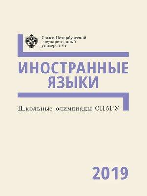 cover image of Иностранные языки. Школьные олимпиады СПбГУ 2019