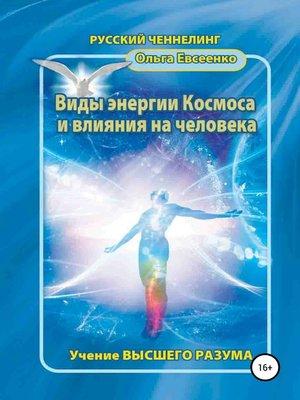 cover image of Виды энергии космоса и влияния на человека