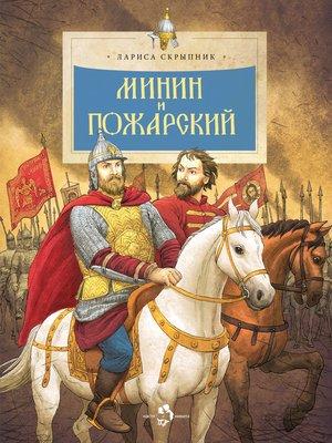 cover image of Минин и Пожарский