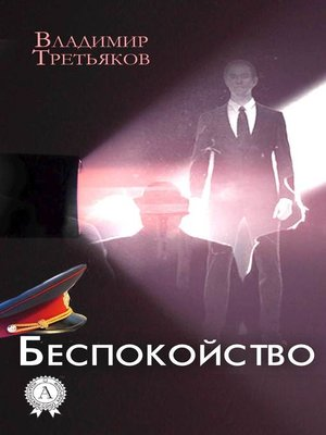 cover image of Беспокойство