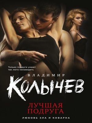 cover image of Лучшая подруга