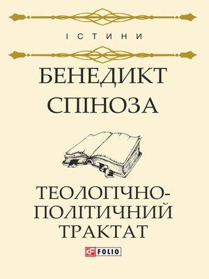 cover image of Теологічно-політичний трактат