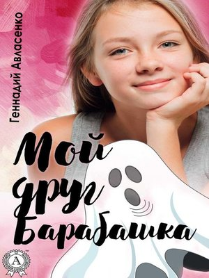 cover image of Мой друг Барабашка