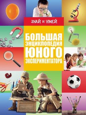 cover image of Большая энциклопедия юного экспериментатора