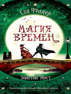 cover image of Золотой мост