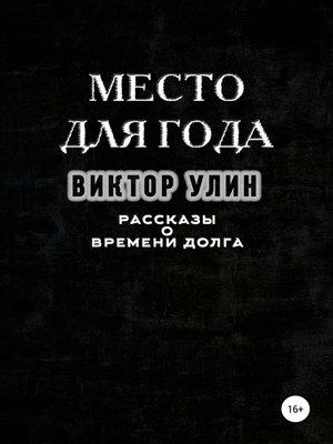 cover image of Место для года