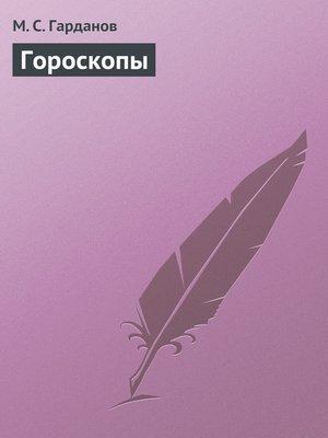 cover image of Гороскопы