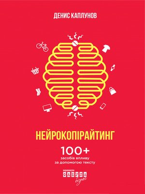 cover image of Нейрокопірайтінг