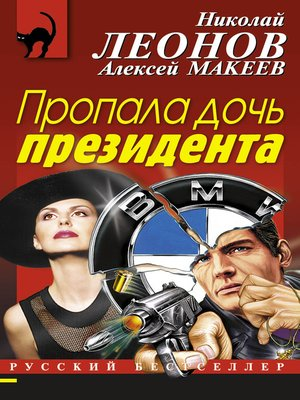 cover image of Пропала дочь президента