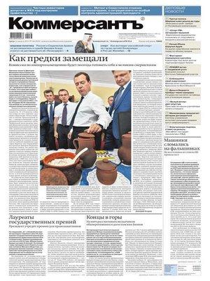 cover image of Коммерсантъ (понедельник-пятница) 144-2015