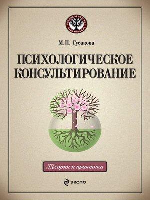 cover image of Психологическое консультирование