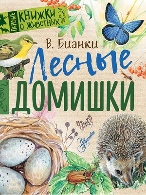 cover image of Лесные домишки
