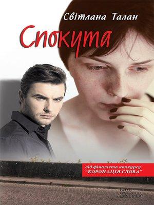 cover image of Спокута