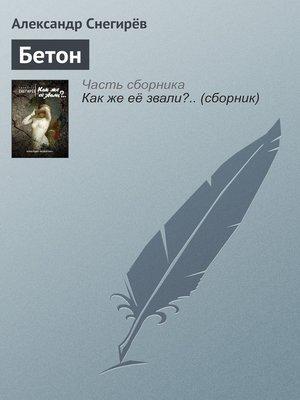 cover image of Бетон