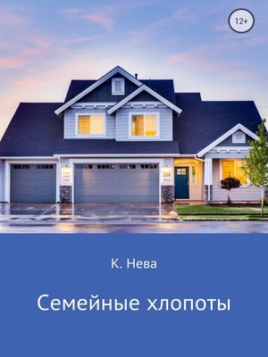 cover image of Семейные хлопоты