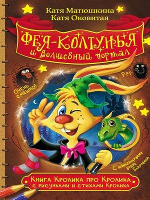 cover image of Книга Кролика про Кролика с рисунками и стихами Кролика. Фея-колтунья и волшебный портал