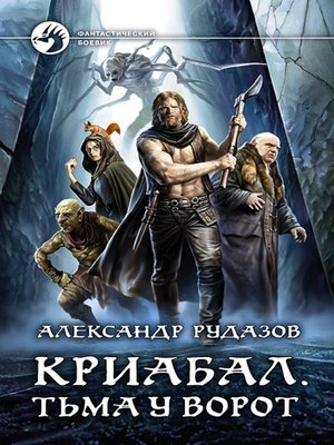 cover image of Криабал. Тьма у ворот