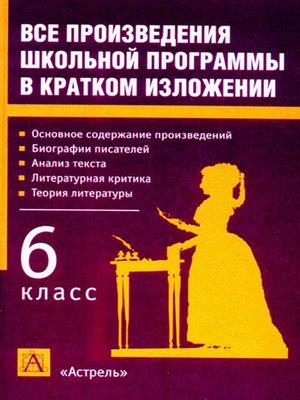 cover image of Все произведения школьной программы в кратком изложении. 6 класс