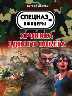 cover image of Хроника одного побега
