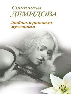 cover image of Любовь к роковым мужчинам