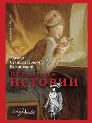 cover image of Все загадки истории