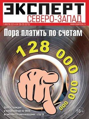 cover image of Эксперт Северо-Запад 28-29