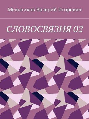 cover image of СЛОВОСВЯЗИЯ02