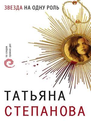 cover image of Звезда на одну роль