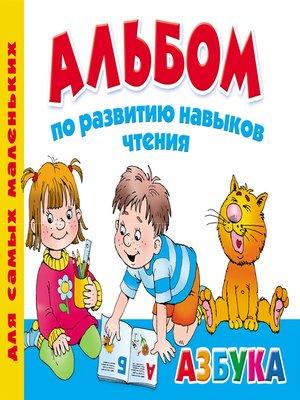 cover image of Альбом по развитию навыков чтения. Азбука
