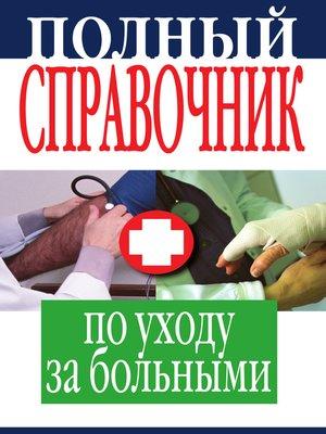 cover image of Полный справочник по уходу за больными