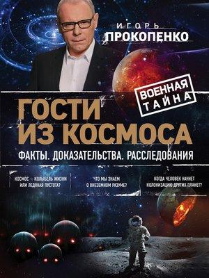 cover image of Гости из космоса. Факты. Доказательства. Расследования