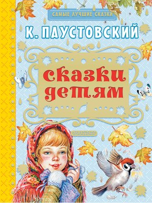 cover image of Сказки детям (сборник)