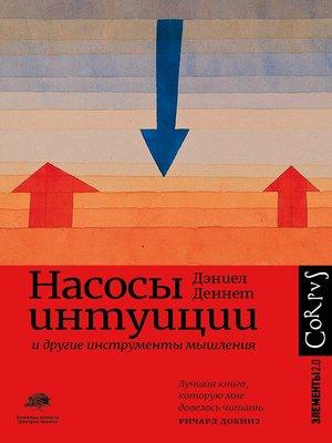 cover image of Насосы интуиции и другие инструменты мышления