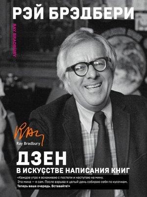 cover image of Дзен в искусстве написания книг