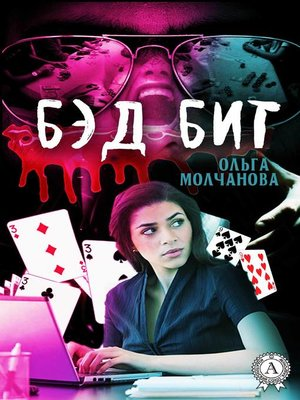 cover image of Бэд бит