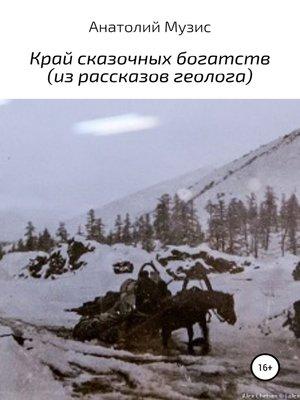 cover image of Край сказочных богатств (из рассказов геолога)