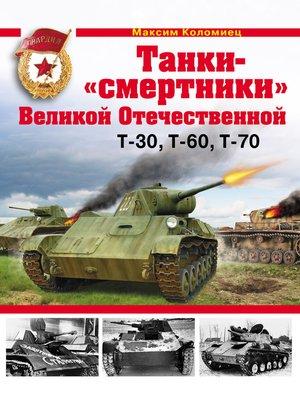 cover image of Танки-«смертники» Великой Отечественной