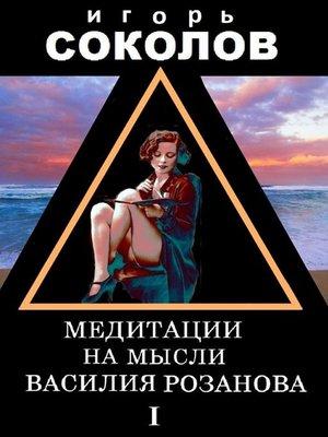 cover image of Медитации на мысли Василия Розанова. Том 1