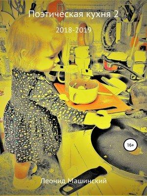 cover image of Поэтическая кухня 2