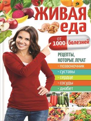 cover image of Живая еда от 1000 болезней. Рецепты, которые лечат позвоночник, суставы, сердце, сосуды, диабет