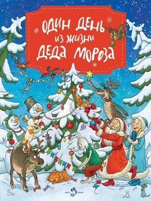 cover image of Один день из жизни Деда Мороза