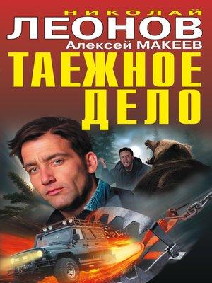 cover image of Таежное дело (сборник)