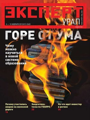 cover image of Эксперт Урал 05-2013