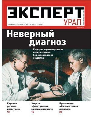 cover image of Эксперт Урал 28-31-2012