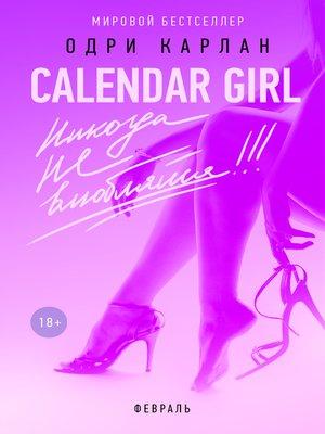 cover image of Calendar Girl. Никогда не влюбляйся! Февраль