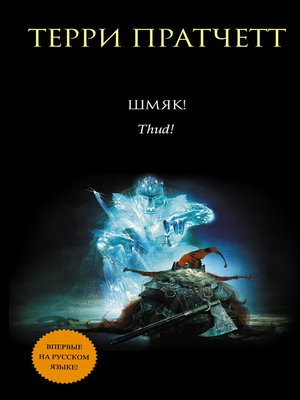 cover image of Шмяк!