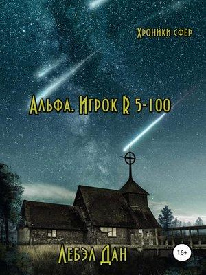cover image of Альфа. Игрок R 5-100