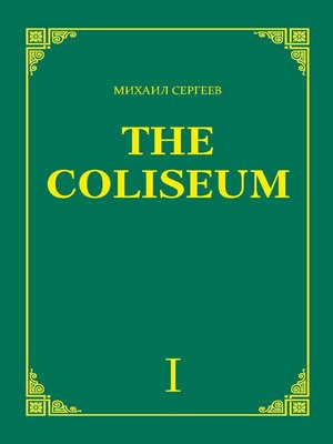cover image of «The Coliseum» (Колизей). Часть 1