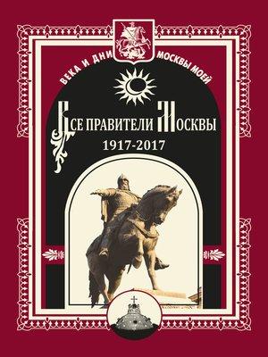 cover image of Все правители Москвы. 1917–2017