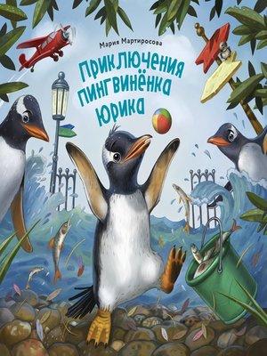 cover image of Приключения пингвинёнка Юрика